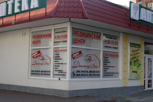частная клиника Доктор ЛЕА
