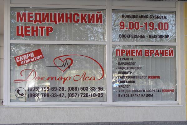 медицинских центр доктор Леа в Харькове