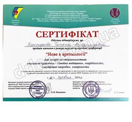 Врач терапевт с сертификатом